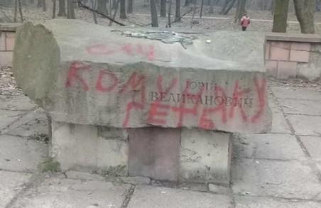 У Львові таємничо зник пам`ятник