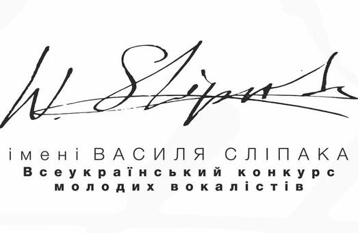 У Львові відбудеться Всеукраїнскький конкурс молодих вокалістів