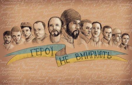 18 лютого на Львівщині відкриють пам'ятник Героям Небесної Сотні
