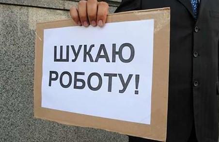 Безробіття на Львівщині знизилось: понад 17 тисяч осіб знайшли у січні роботу