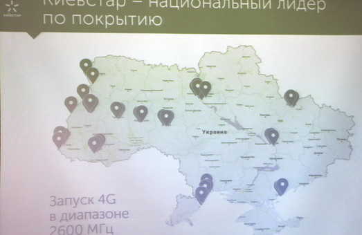 У Львові готуються до запуску технології 4G