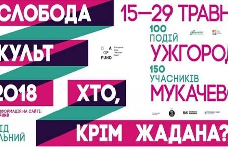 На Закарпатті відбудеться культурний форум «СлободаКульт»