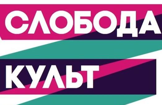 """Мовою одягу – про суспільні зміни. Зоя Звиняцьківська презентує Модну програму форуму """"СлободаКульт"""" на Закарпатті"""