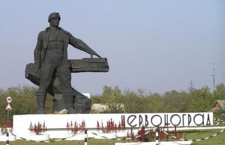 Місту Червоноград можуть повернути історичну назву