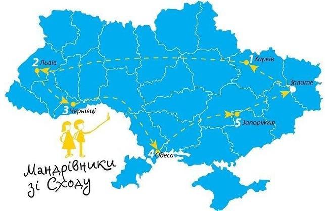 Львів приймає «Мандрівників зі Сходу»
