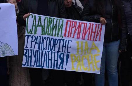 «Ганьба Садовому!»: жителі Рясне вийшли на мітинг через проблеми з транспортом