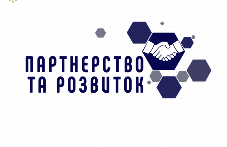 На Львівщині відбудеться Форум громадських організацій області «Партнерство та розвиток»