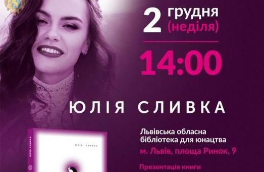 На Львівщині презентують першу в Україні інстаґрам-книгу