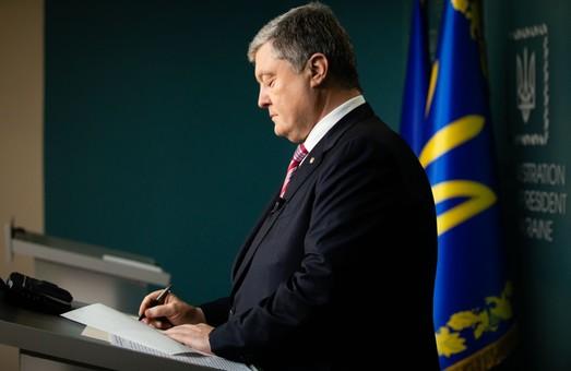 Порошенко підписав указ про розірвання договору про дружбу з Росією