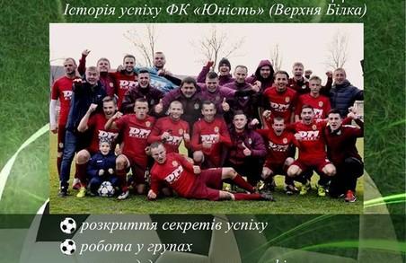 Львів'ян кличуть на зустріч з футболістами