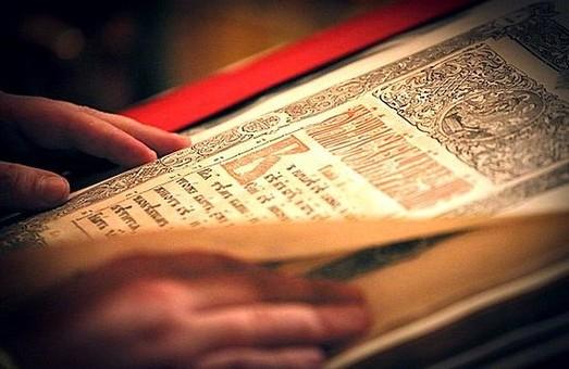 На Львівщини викрали Євангеліє XVI століття зі срібними гравюрами