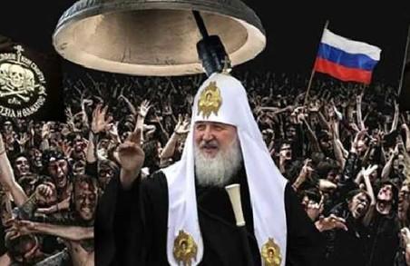 УПЦ МП зобов'язали вказати в офіційні назві приналежність до Росії