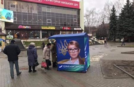 Тимошенко у Дрогобичі дивує креативом: замість гречки агітатори роздають цукерки