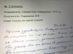 «Не дочекаються!», - перебуваючи у колонії Сенцов написав роман