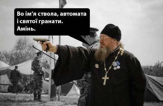 Бракований хрестоносець: в російського священика на Львівщині знайшли арсенал зброї
