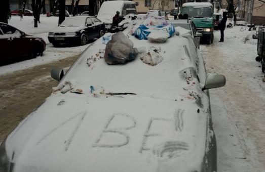 У Львові авто недобросовісного водія закидали сміттям
