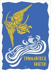 Відомий ілюстратор створив листівки для українських політв'язнів у Росії