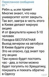 Команда екс-ректора ОНМедУ Запорожана шантажує уряд, ховаючись за студентів