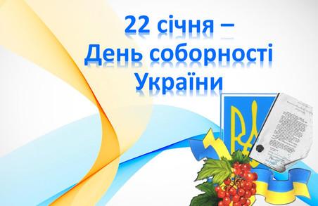 Як на Львівщині відзначатимуть День Соборності