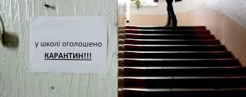 Миколаївські школярі пішли на вимушені канікули