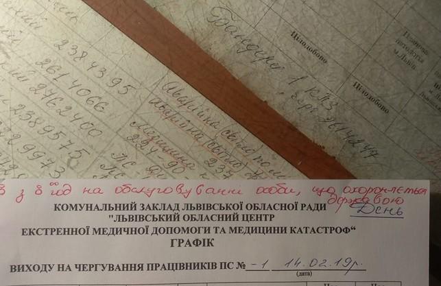 Голові Верховного Суду у Львові виділили персональну швидку.