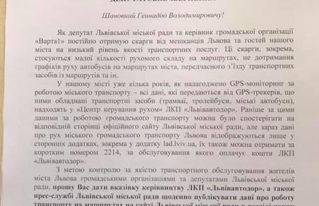 У «Львівавтодору» вимагають звітувати про рух громадського транспорту