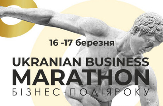 У Львові відбудеться найбільший український бізнес-форум UBM 2019