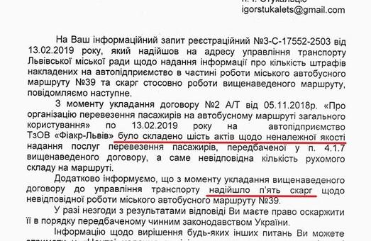 Гаряча лінія Львова не реєструє скарги громадян