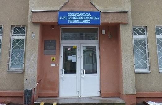 У Львові мешканці знову проголосували за збереження 3-ї комунальної стоматологічної поліклініки