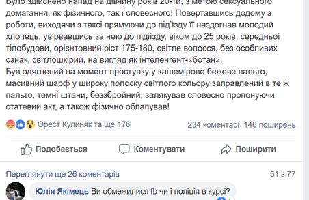У Львові з'явився маніяк