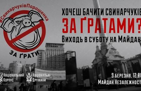 Національний Корпус Львівщини запрошує до Києва львів'ян на протест проти влади