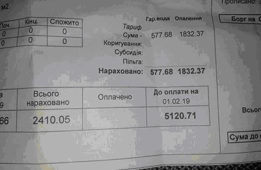 У Новояворівську людям прислали платіжки за газ без показників лічильника, дат та субсидій