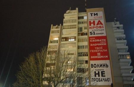 На Волині бійці АТО вивісили банер з жорстким зверненням в сторону Порошенка, поки він в Чернігові виступав під крики «Ганьба!»