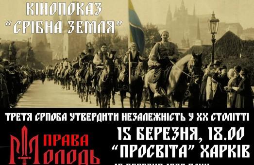 У Харкові покажуть кінострічку про героїв Карпатської України «Срібна Земля»