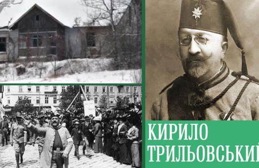 На Львівщині створять музей Кирила Трильовського