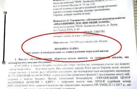 На львівського вчителя подали в суд, бо він назвав «об'єднання України з Росією у 1654 році» у підручнику помилкою