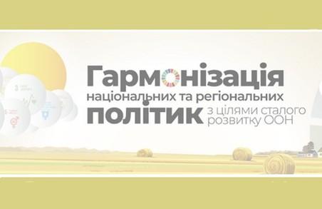 В рамках Agroport Ukraine 2019 відбудеться круглий стіл «Гармонізація національних та регіональних політик з Цілями сталого розвитку ООН»