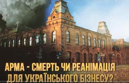 Очільники АРМи втекли з прес-конференції через питання директора Львівської ТЕЦ