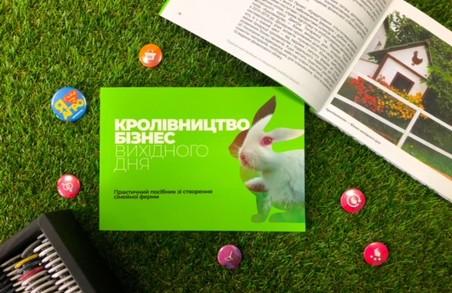 Бізнес вихідного дня: кролики нашвидкуруч
