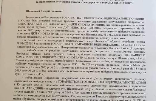 Львівська фірма погрожує ЛМР через створення Музею Гідності