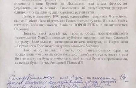 Низка відомих львів'ян вимагають у Садового підтримати Порошенка, або таврують його «агентом Кремля»
