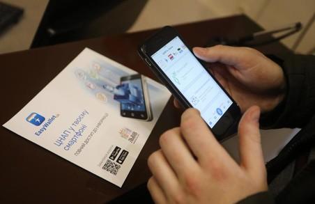 Послуги львівських ЦНАПів стали доступними в діджитал-форматі