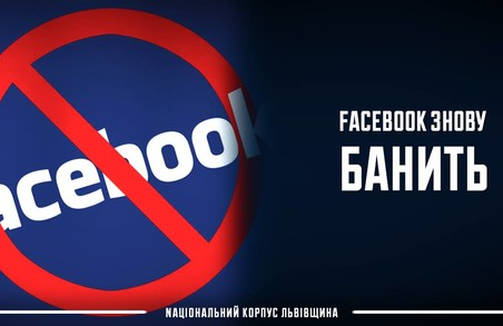Фейсбук заблокував сторінки Національного Корпусу Львівщини