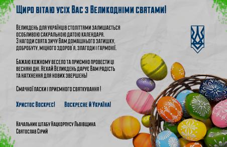 Національний Корпус Львівщини вітає з Великоднем!