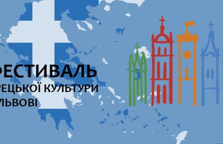 У Львові пройде тиждень грецької культури