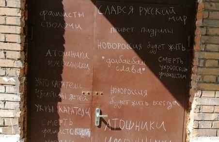 У Львові відбулися кілька провокацій проти українських державних символів