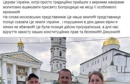 Львівських паломників не впустили до Почаєвської Лаври