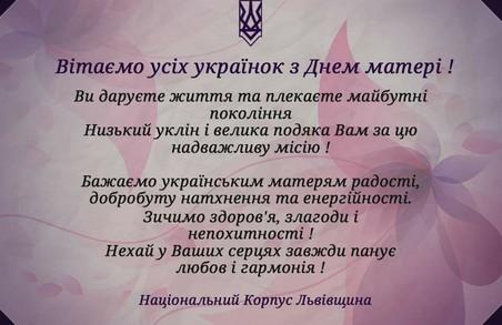 Національний Корпус Львівщини вітає з Днем Матері!