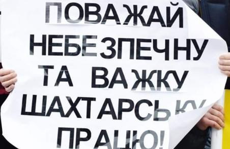 Синютка звільнився, а зарплату не виплатили: львівські шахтарі їдуть до Києва