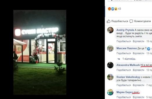 У Львові ресторан хизується вивіскою на мові окупанта